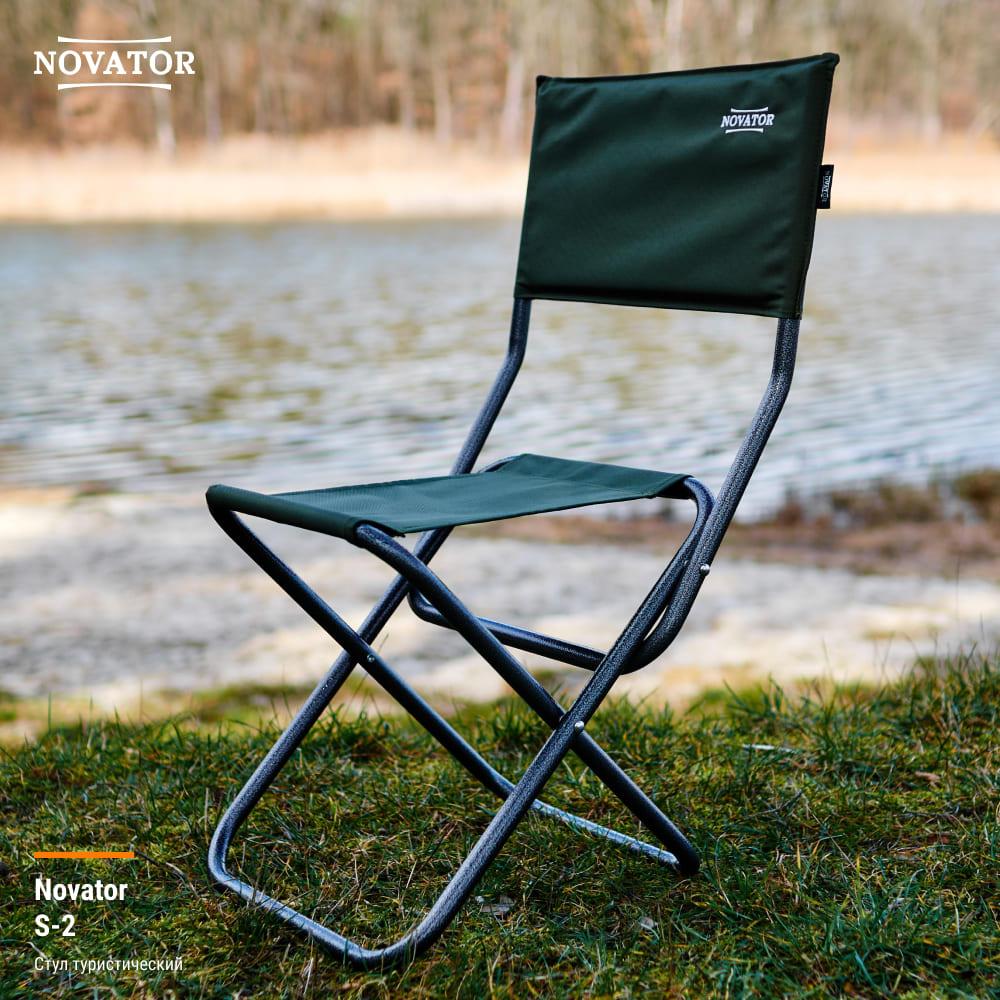 S-2 Novator стул туристический