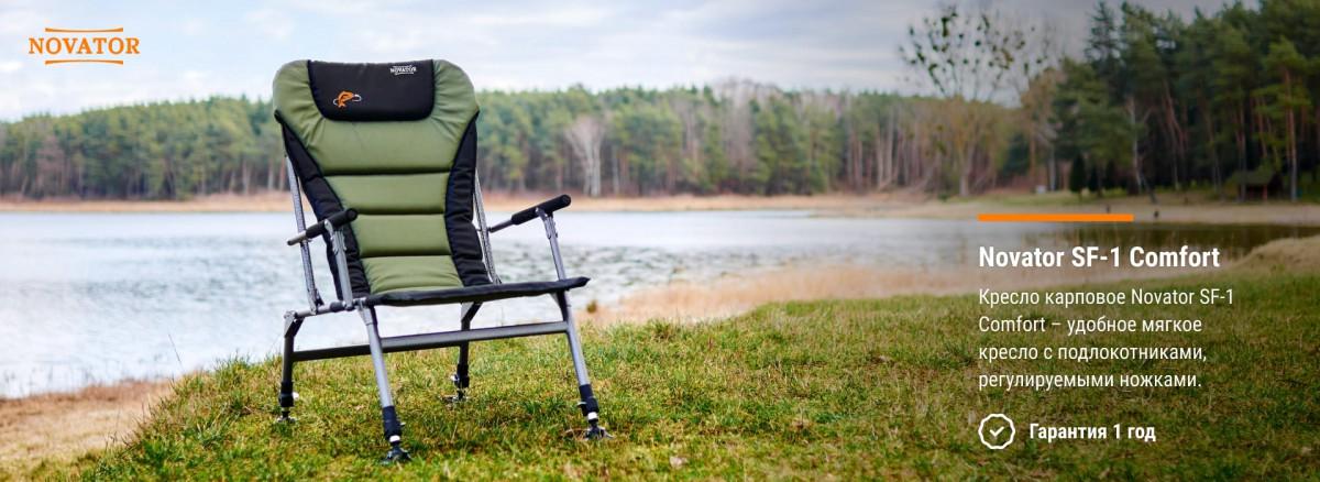 SF-1 Comfort Novator кресло карповое