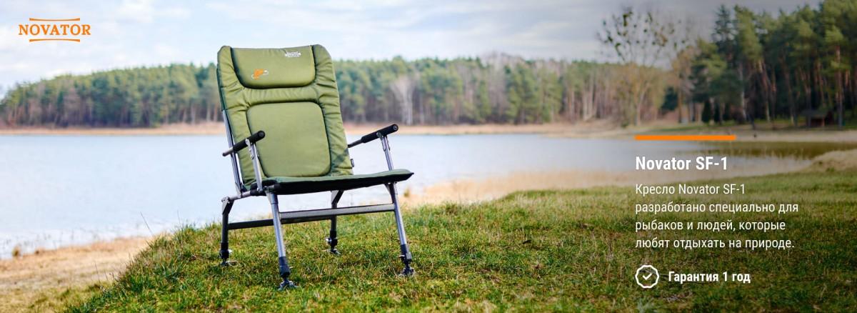 SF-1 Novator кресло карповое