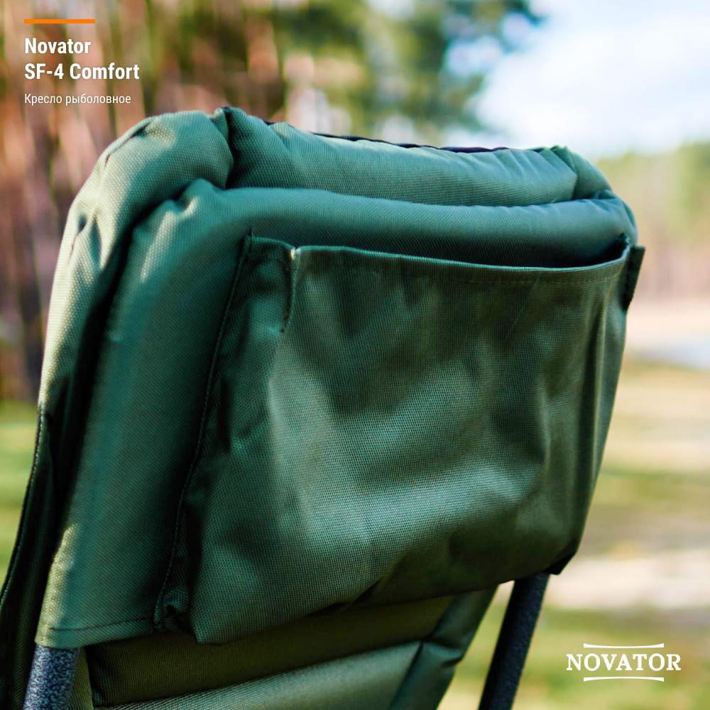 SF-4 Comfort Novator кресло рыболовное карман