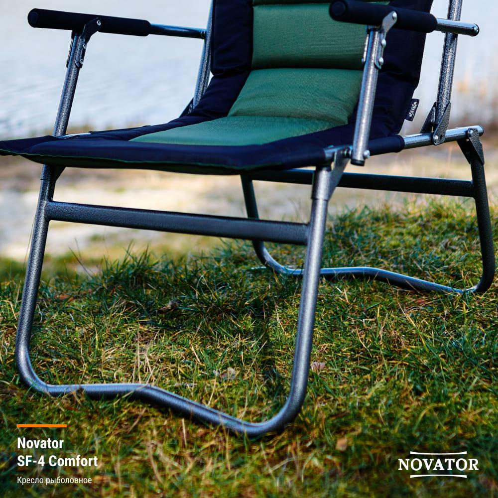 SF-4 Comfort Novator кресло рыболовное