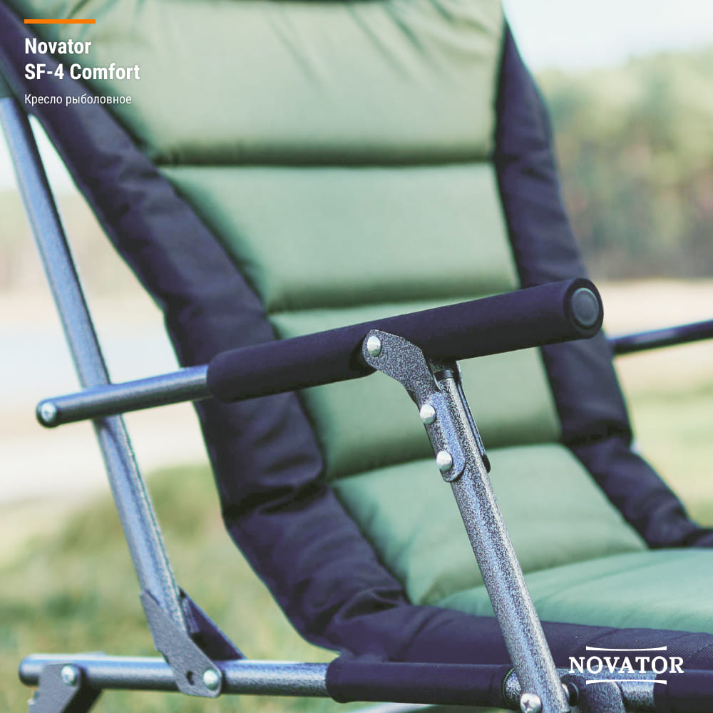 SF-4 Comfort Novator кресло рыболовное ручки