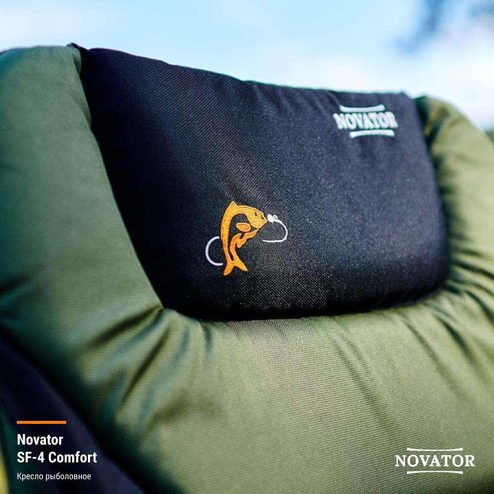 SF-4 Comfort Novator кресло рыболовное ткань