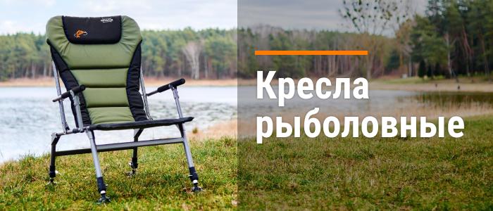 Кресла рыболовные